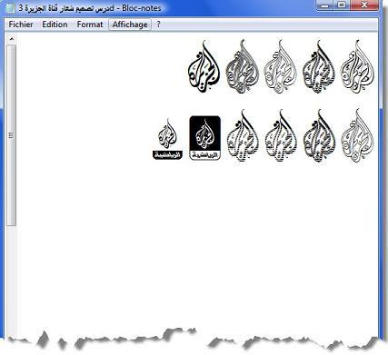 خط لكتابة شعار قناة الجزيرة و شعارات باقي قنوات الشبكة
