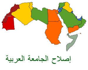 جامعة الدول العربية وضرورة الإصلاح