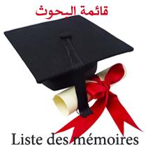 liste-des-memoires