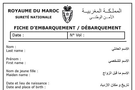 الاستغناء عن استمارة الدخول الى المغرب المعلومات بالبوابات الحدودية