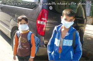 تلميذان من مدينة فاس يضعان أقنعة واقية من داء انفلونزا الخنازير