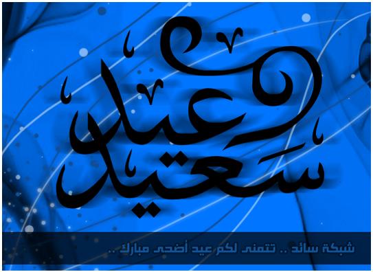 eid_said