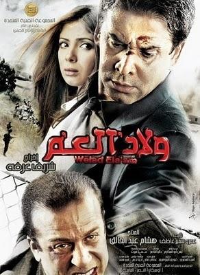 فيلم+اولاد+العم
