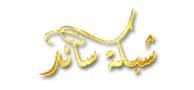 شبكة سائد, شعار شبكة سائد, سائد, مدونة سائد, شعار, SAeeeD.com, Logo, SAeeeD, SAeeeD Logo, Logo SAeeeD