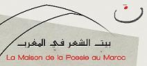 'شاعر لأول مرة' مبادرة بيت الشعر في المغرب و دار النهضة العربية للنشر