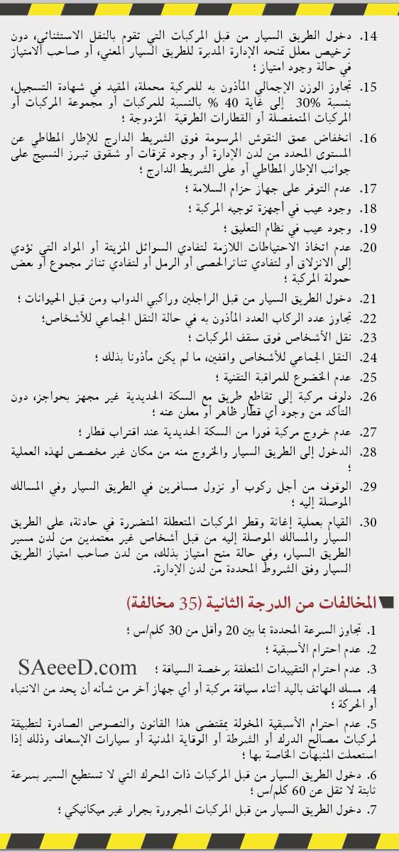 مدونة السير المغربية