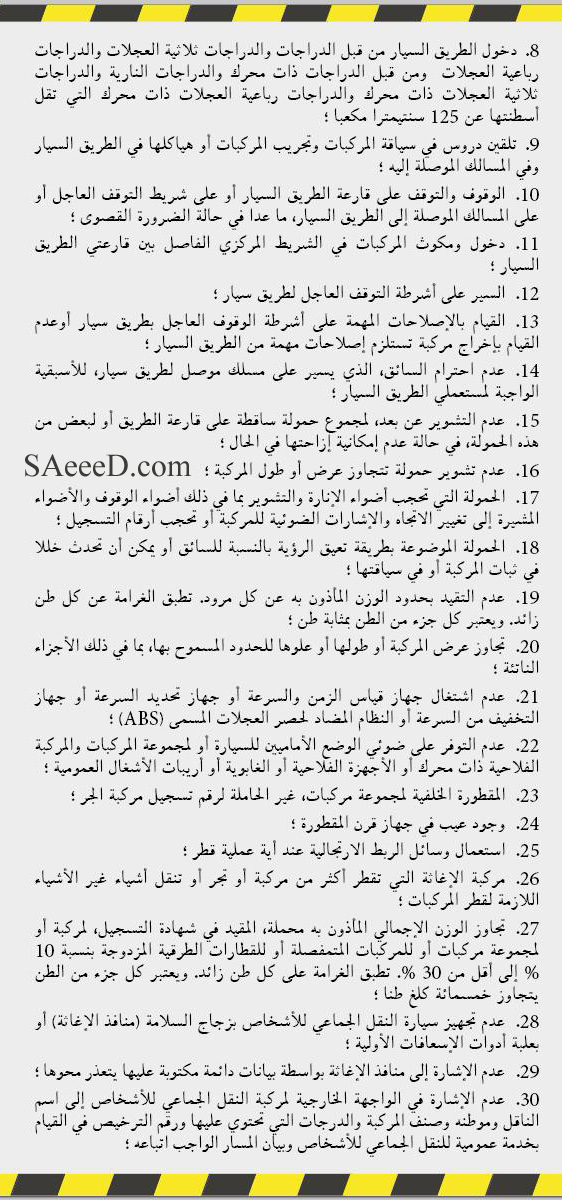 Code de la route 2010 Maroc