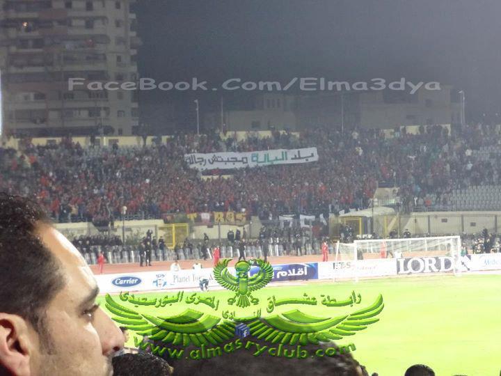بداية أحدث مباراة بورسعيد