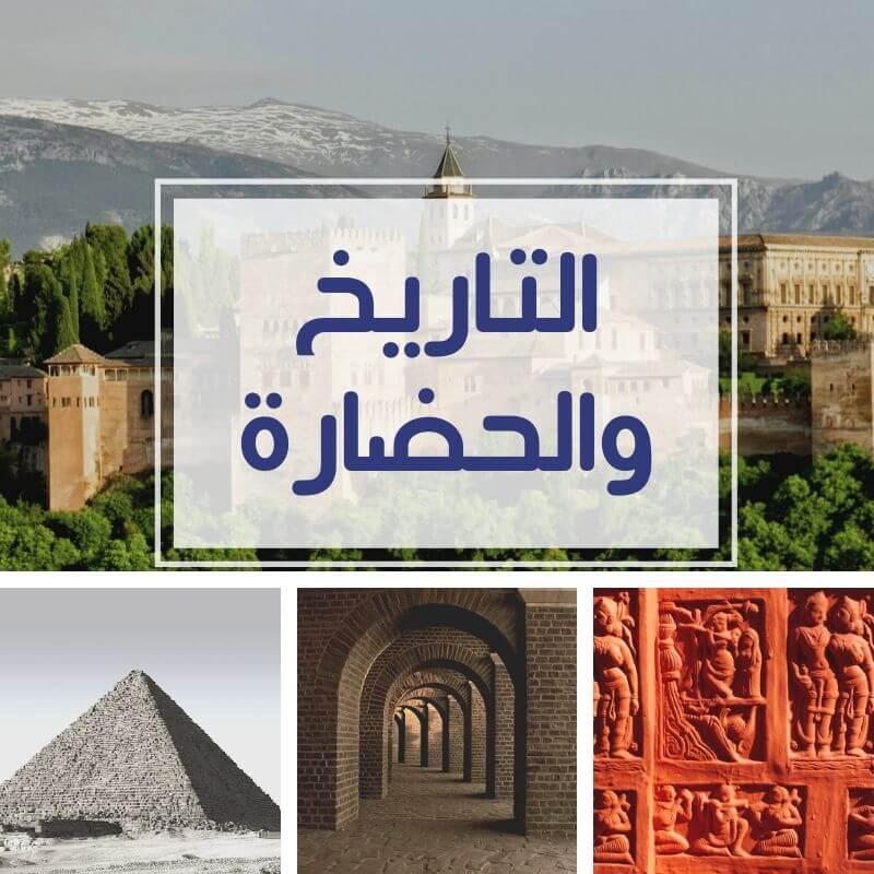 التاريخ والحضارة