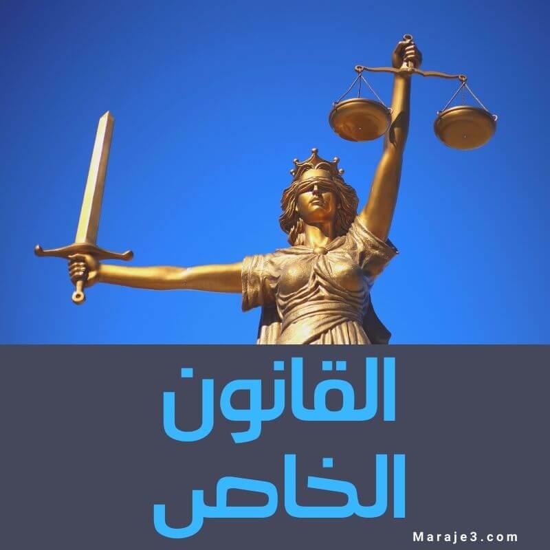 القانون الخاص
